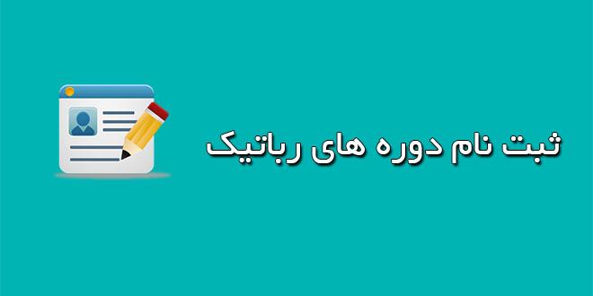 ثبت نام دوره های آموزش ربات کانون رباتیک کرمان www.kermanrobo.ir