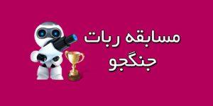مسابقات رباتیک کانون رباتیک کرمان www.kermanrobo.ir