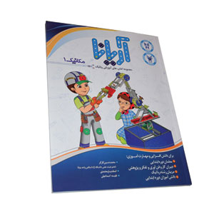 کتاب آموزشی رباتیک